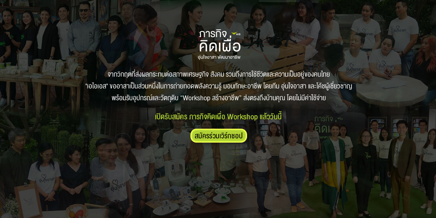 Academy for Thais : JUMP Over Challenge