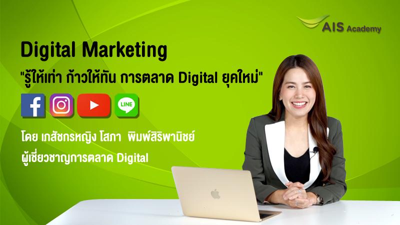 รู้ให้เท่า ก้าวให้ทัน การตลาด Digital ยุคใหม่
