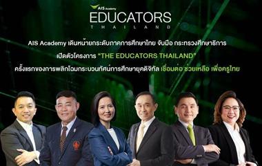 THE EDUCATORS THAILAND